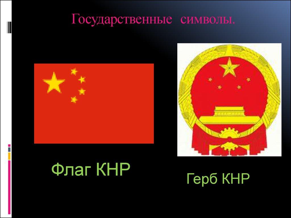 гербы и флаг китая картинки можете получить