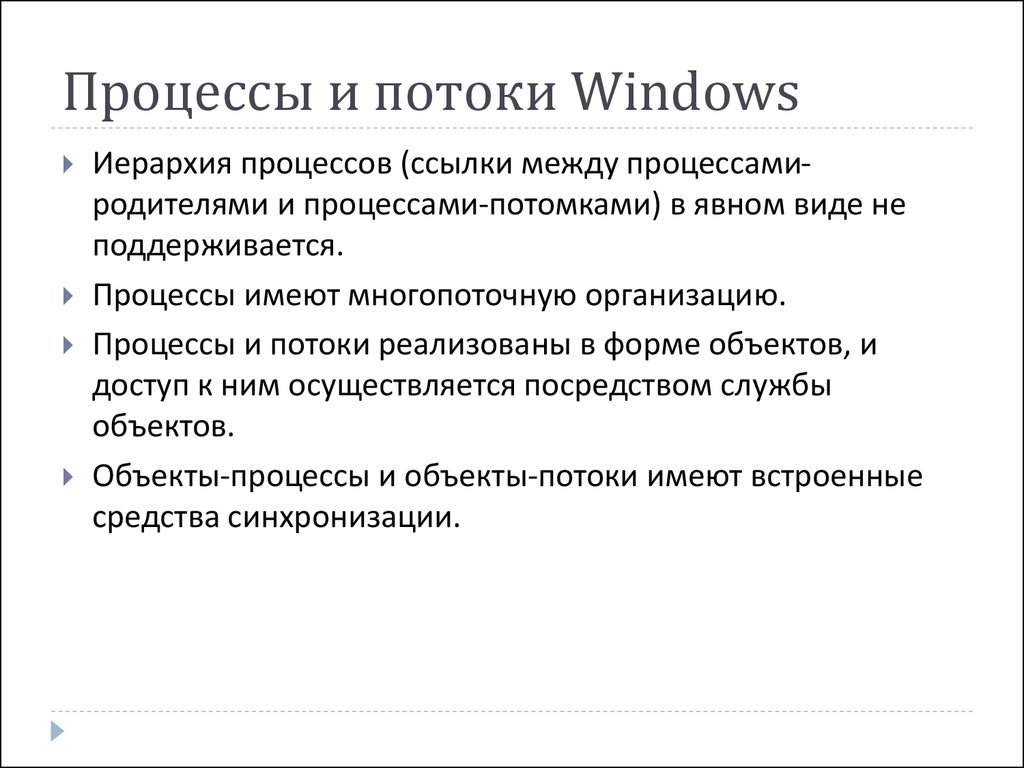 Процессы и потоки Windows