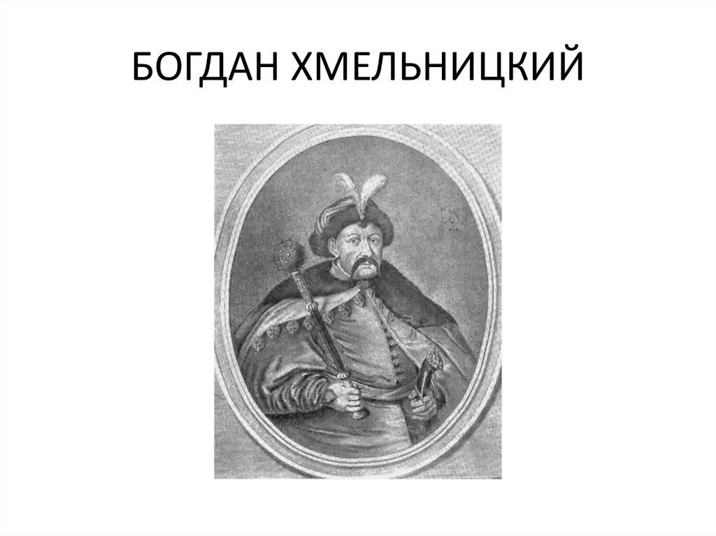 Торкунов богдан хмельницкий картинки, телефон