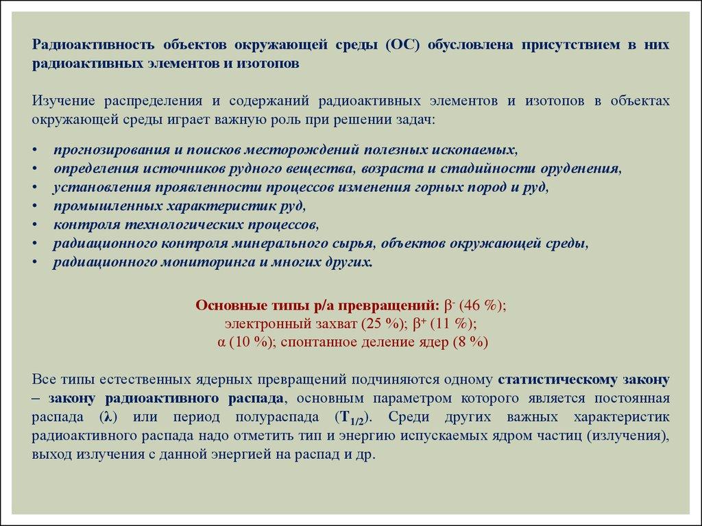 Радиохимический метод анализа