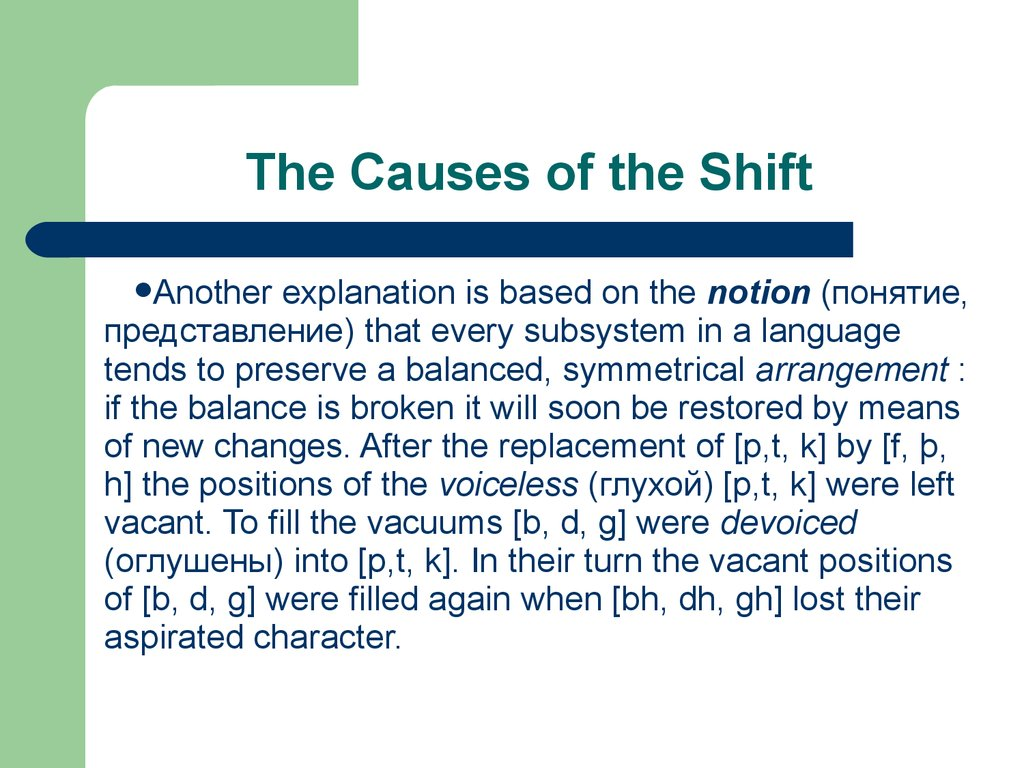 The Causes of the Shift