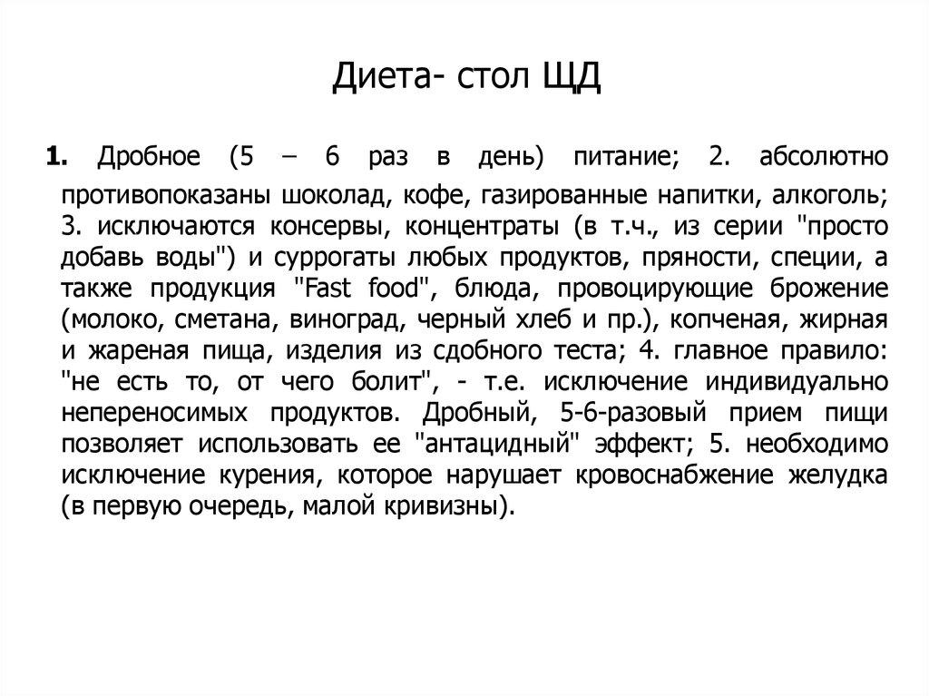 Диета Стол Щадящий Дробно.