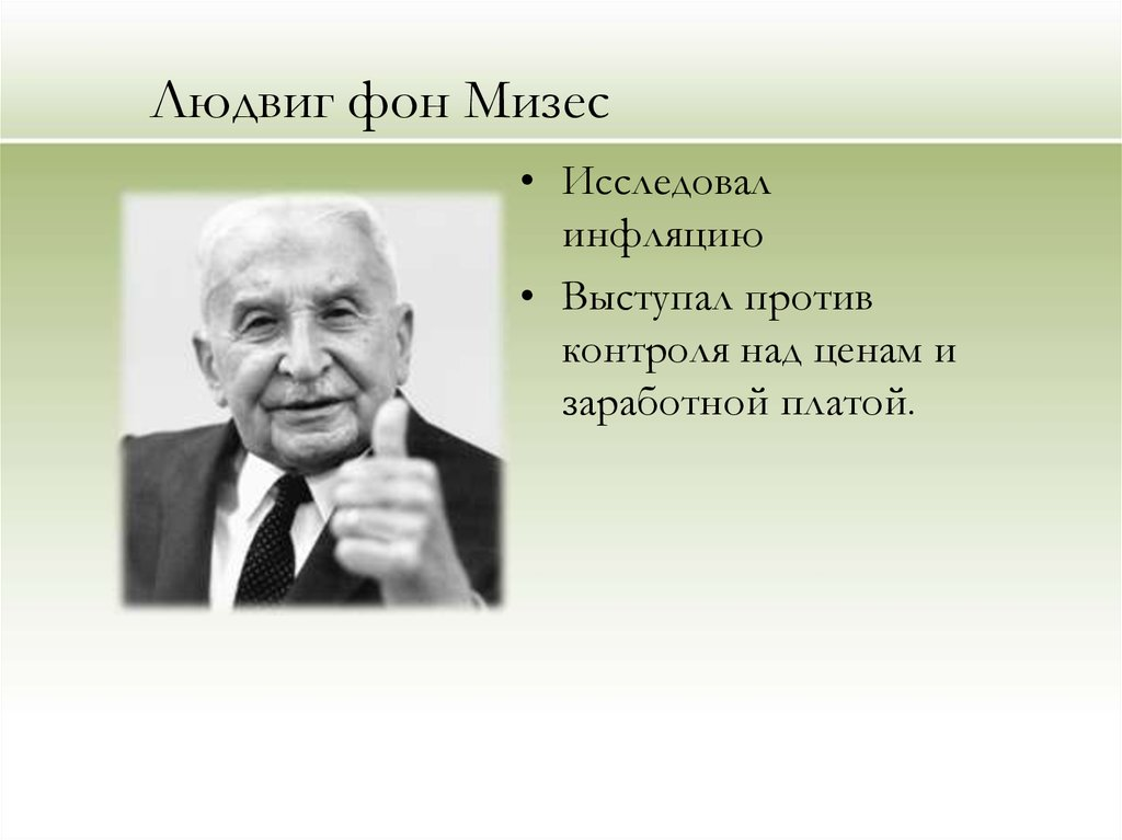 a biography of ludwig von mises Ludwig heinrich edler von mises (german: 29 september 1881 – 10 october 1973) was an austrian-american theoretical austrian school economist mises wrote and lectured extensively on behalf of classical liberalism he is best known for his work on praxeology, a study of human choice and action.