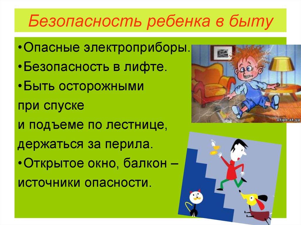 Картинки на тему безопасность родителей