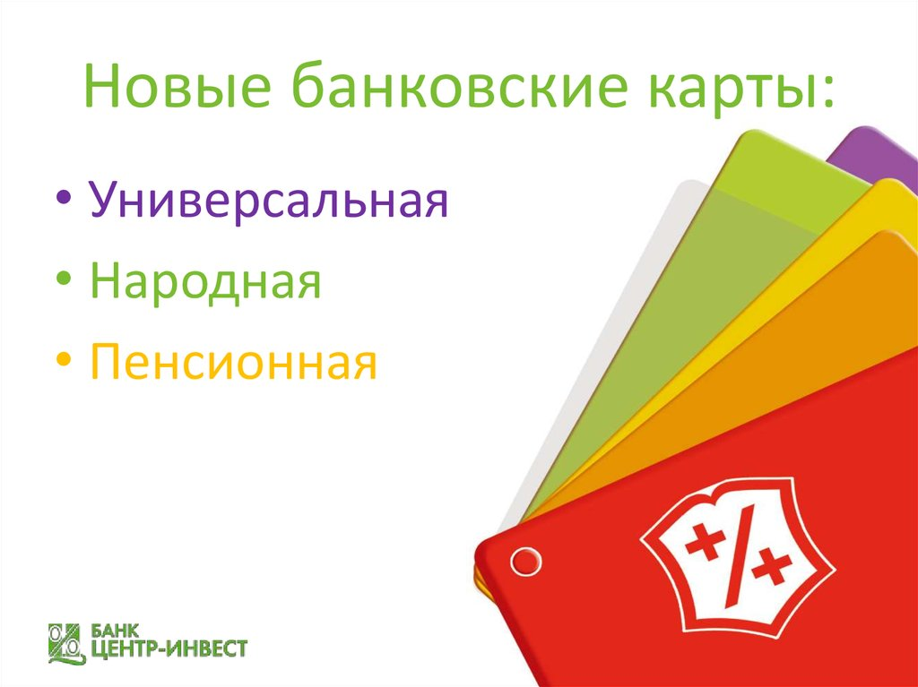 кредитные банковские карты астана