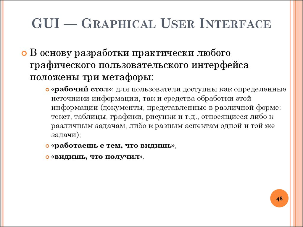 GUI — Graphical User Interface