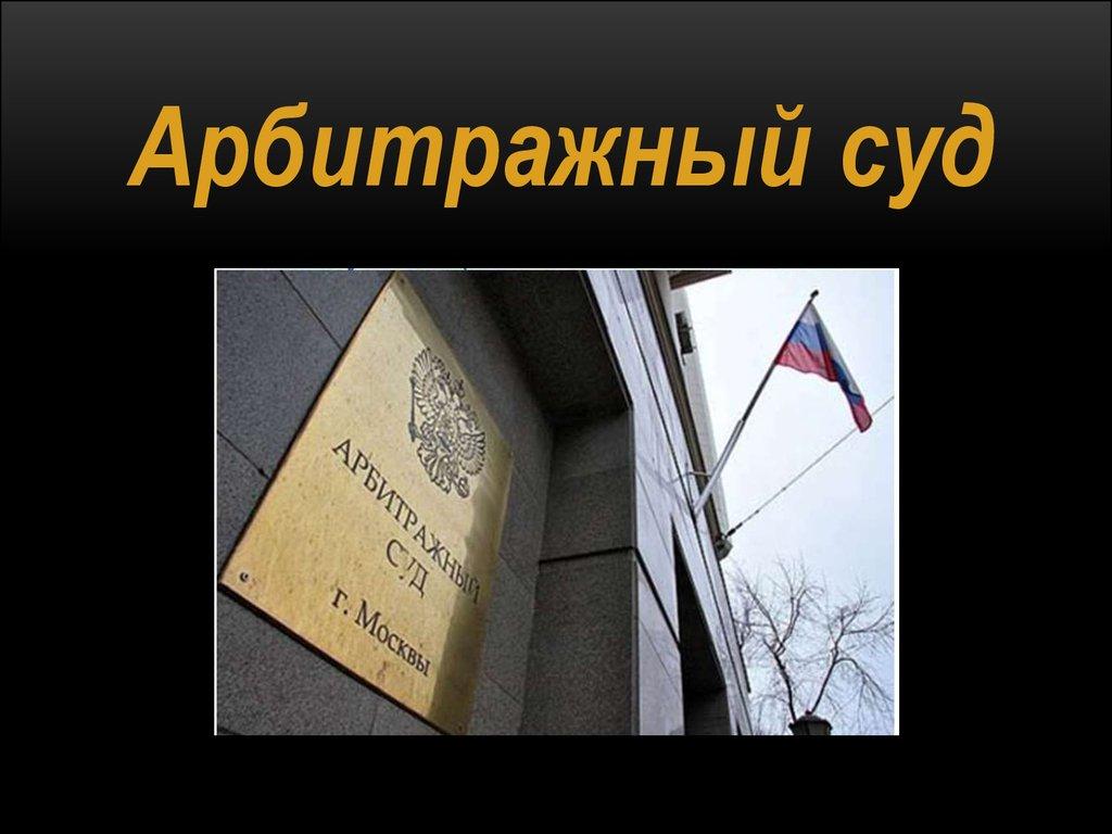 Полномочия суда первой инстанции в арбитражном процессе
