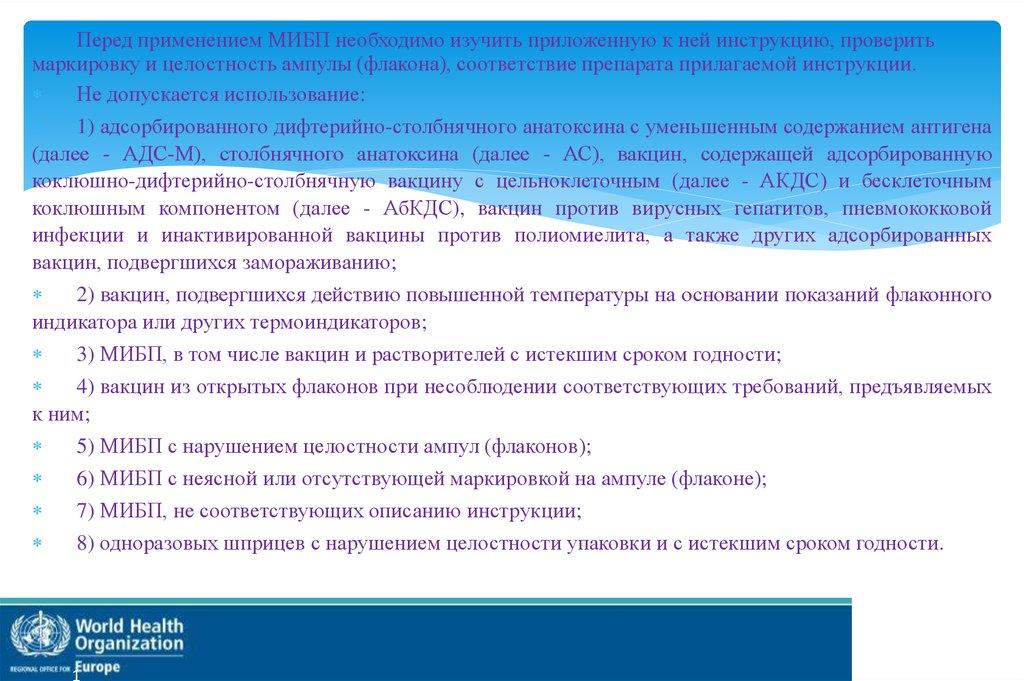 Инструкции по проведению профилактических прививок