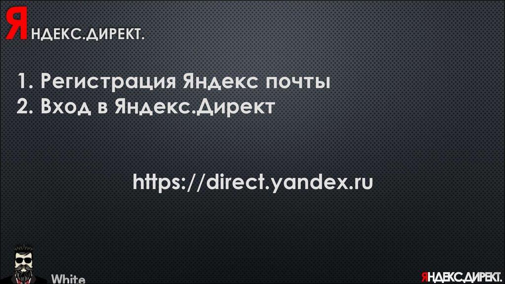 Арбитражу трафика яндекс директ сайта раскрутка оптимизация сайта реклама интернет отдельные элементы двух последних