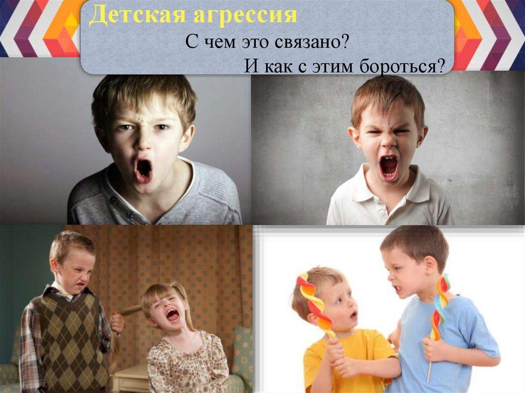 агрессия в семье реферат
