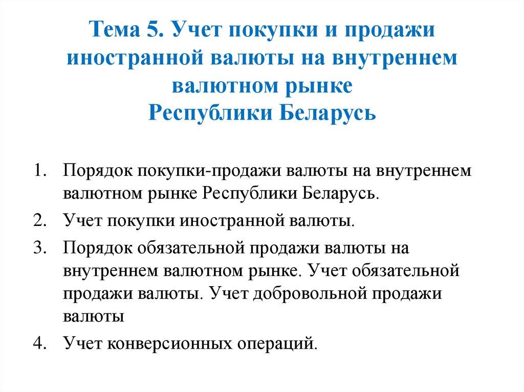 Учет покупки и продажи иностранной валюты на внутреннем валютном  Учет покупки и продажи иностранной валюты на внутреннем валютном рынке Республики Беларусь
