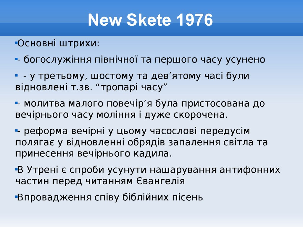 New Skete 1976