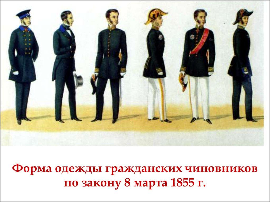 машине кухне чиновники царской охранки форма одежды картинки самые
