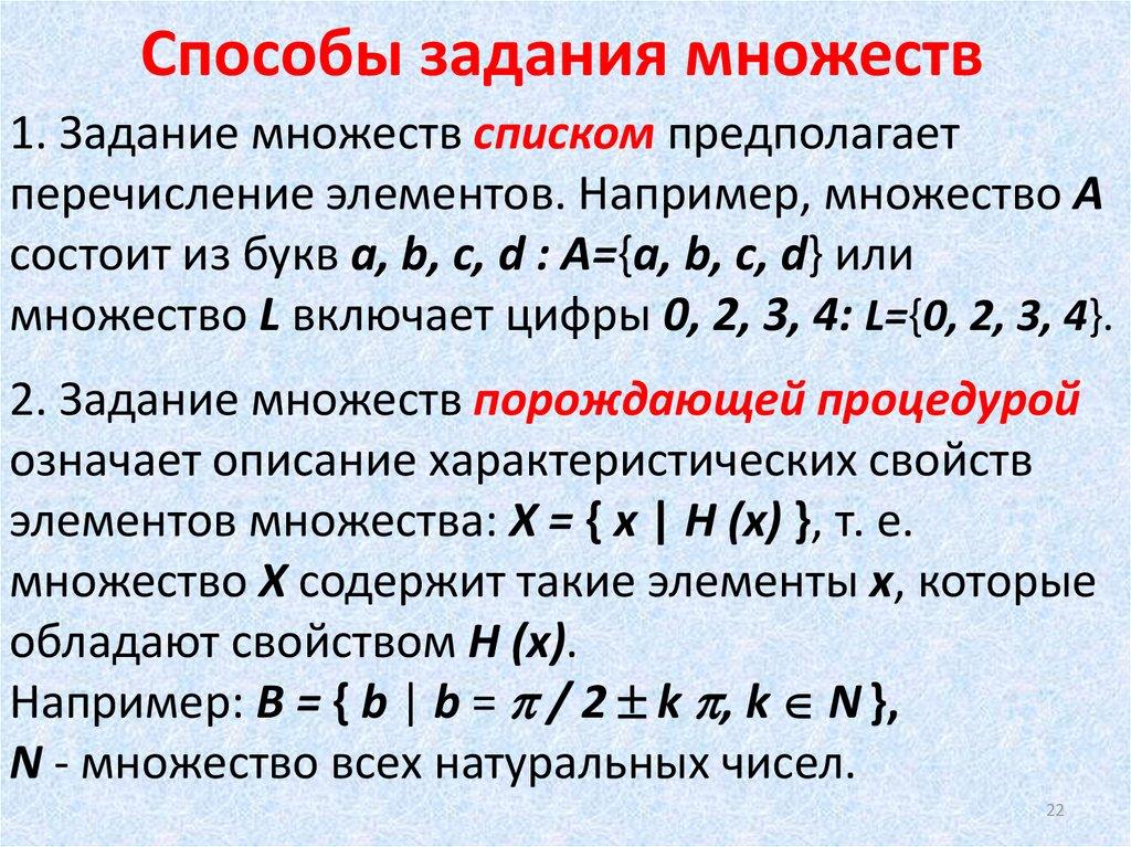 множества теория множеств реферат