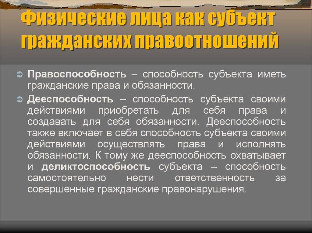 граждане (физические лица) как субъекты гражданских правоотношений. шпаргалка