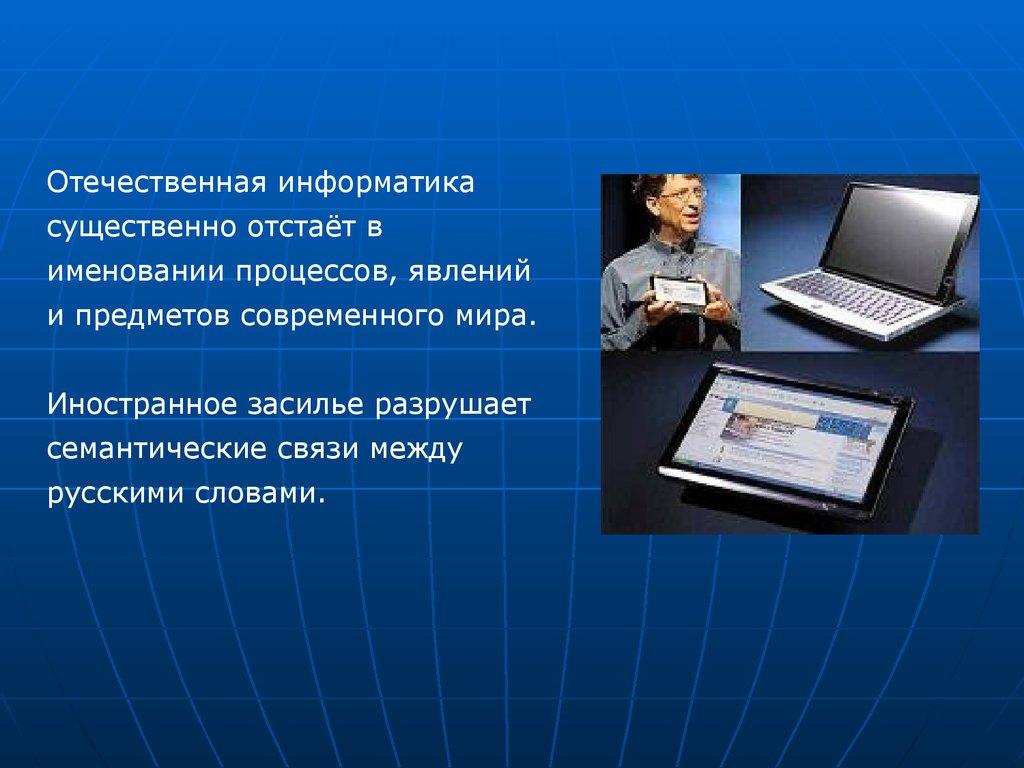 Презентация Русский Язык В Современном Мире 11 Класс
