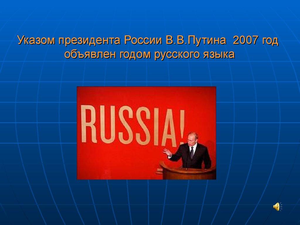 Презентация Русский Язык В Современном Мире 6 Класс