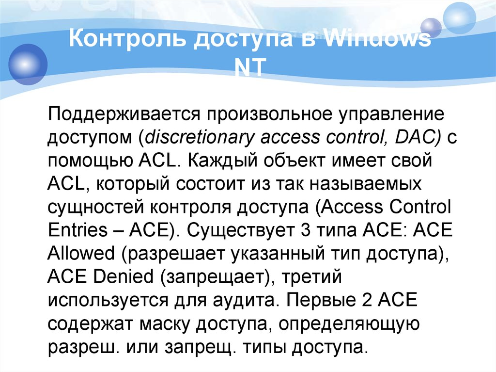 Контроль доступа в Windows NT