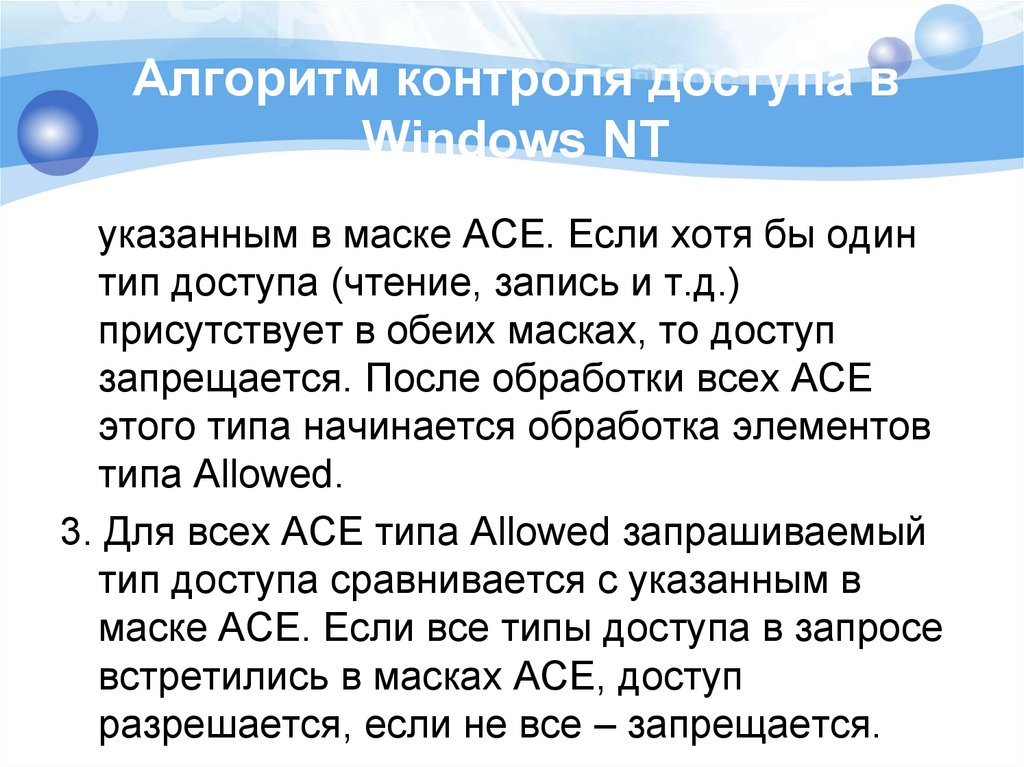 Алгоритм контроля доступа в Windows NT