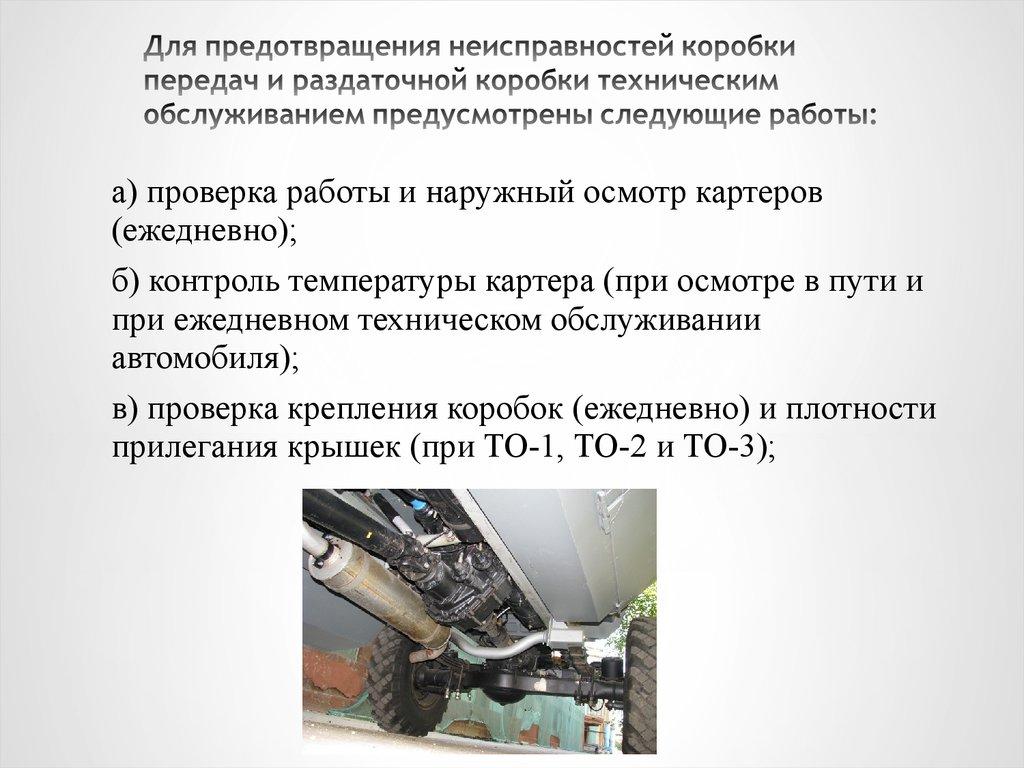 Ремонт вала отбора мощности - Ремонт и регулировка УГП.