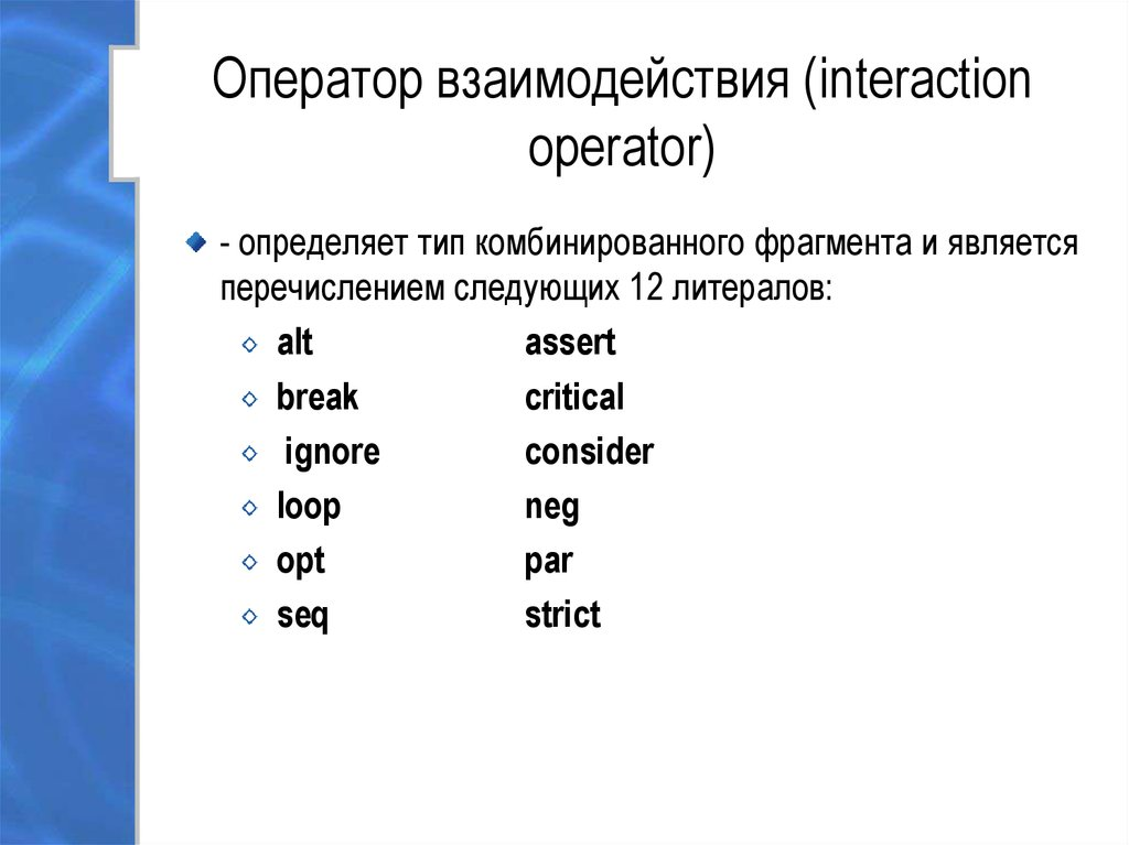 Оператор взаимодействия (interaction operator)