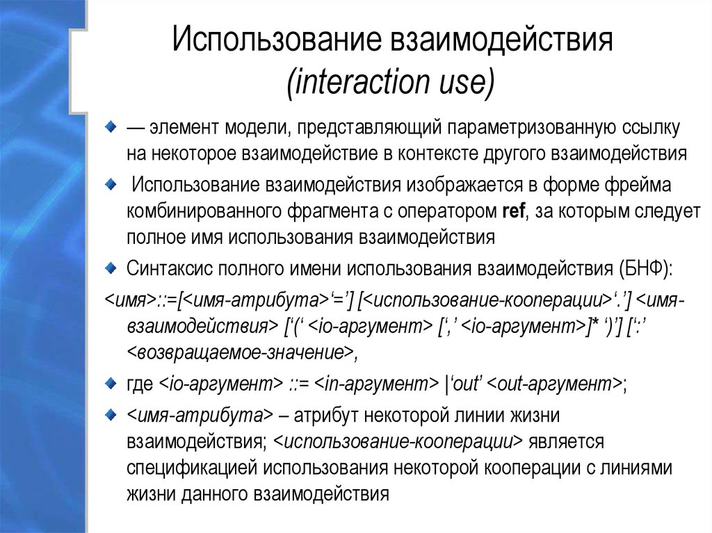 Использование взаимодействия (interaction use)