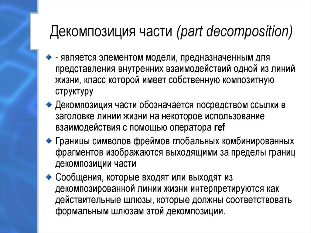 Декомпозиция части (part decomposition)