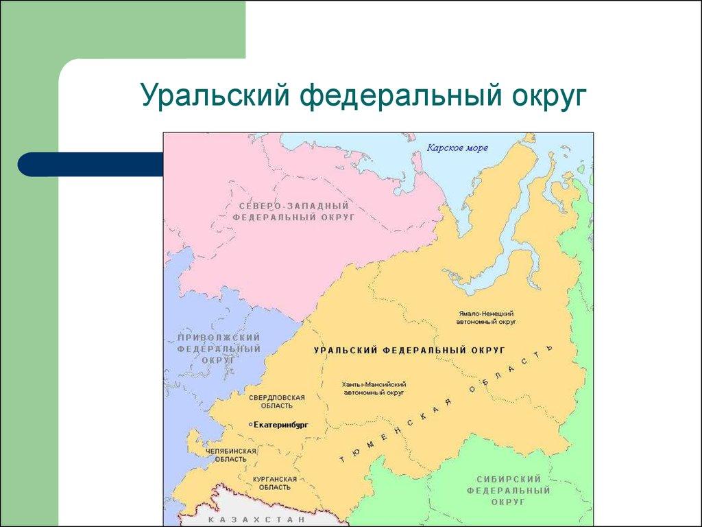 Картинка уральского федерального округа