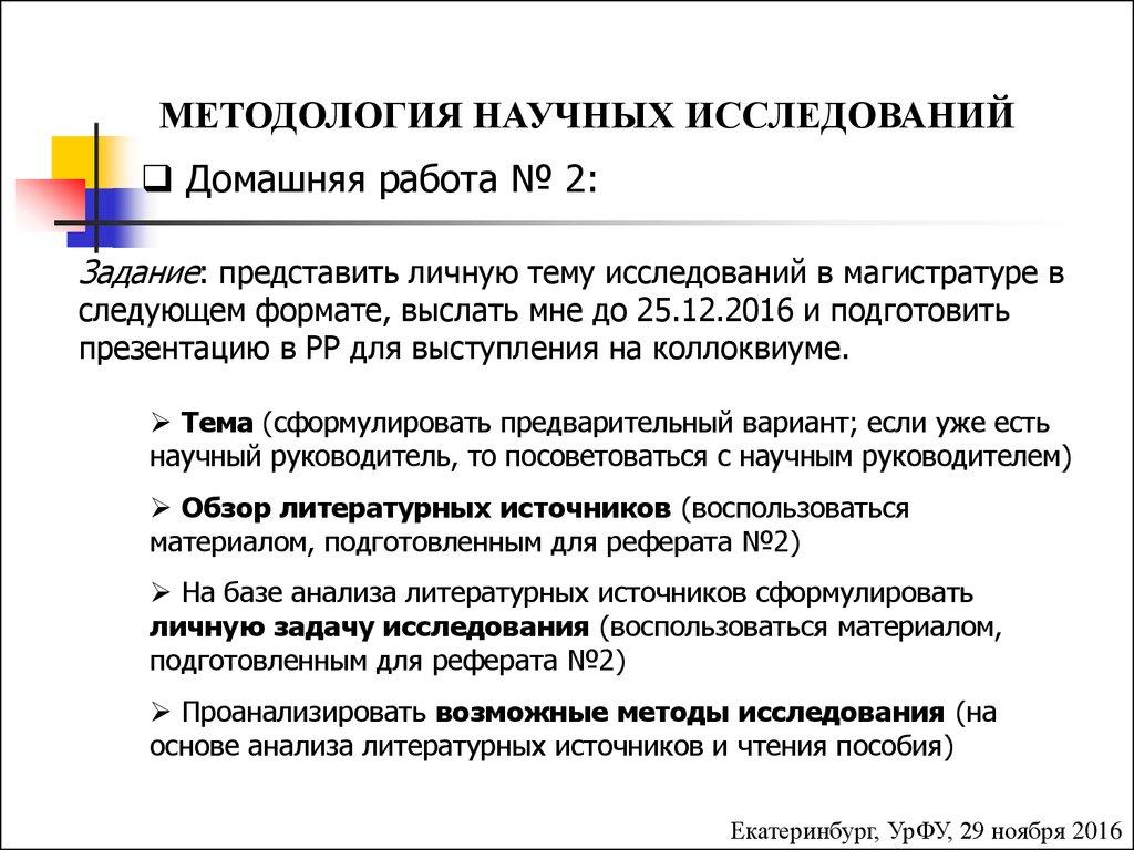 Методология современной науки реферат 2331
