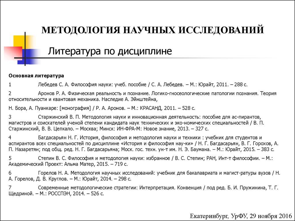 Реферат методика научных исследований 5207