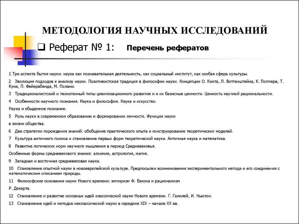 Реферат методы научного познания философия 5782