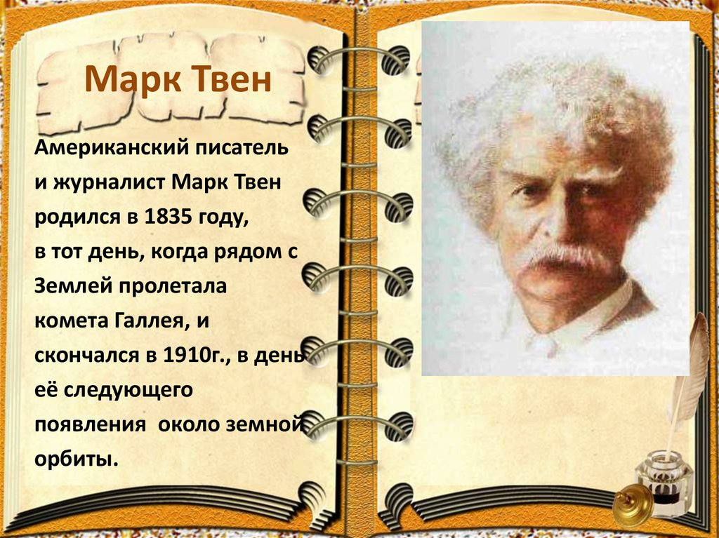 a biography of mark twain an american writer William faulkner wrote that twain was the first truly american writer, and all of us since are his heirs clemens maintained that the name mark twain came.