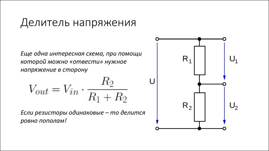 Делитель напряжения на резисторах расчет