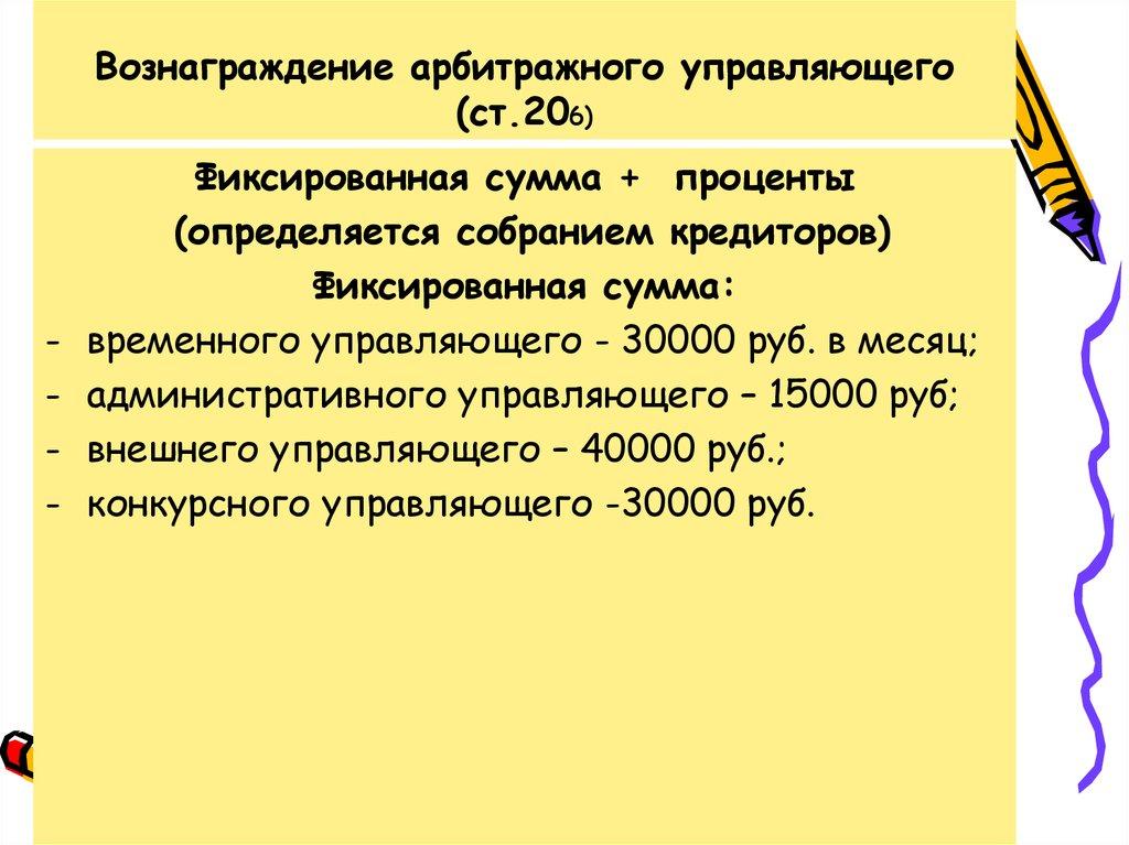 вознаграждение конкурсному управляющему при банкротстве