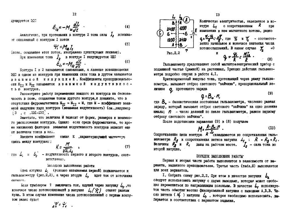 Контрольные лабораторные работы е изд т класс физика гдз астахова 7 задания в 3
