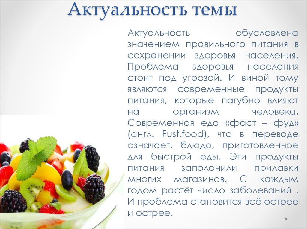 Актуальность проблемы здорового питания