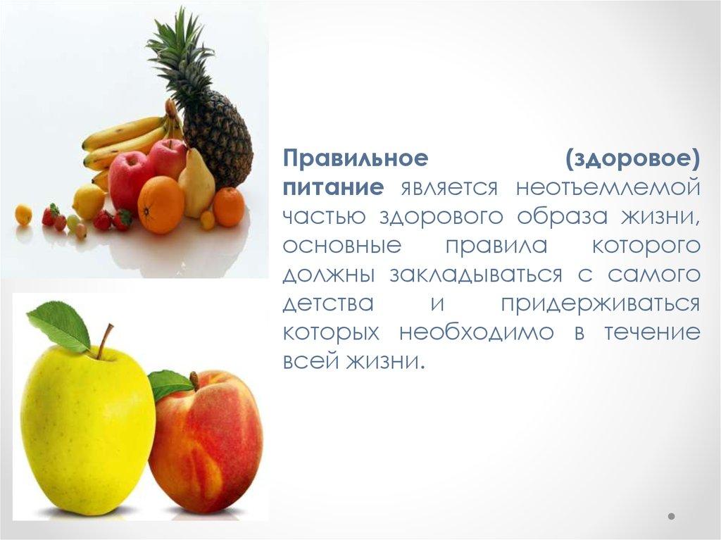 Здоровое питание залог здоровья t
