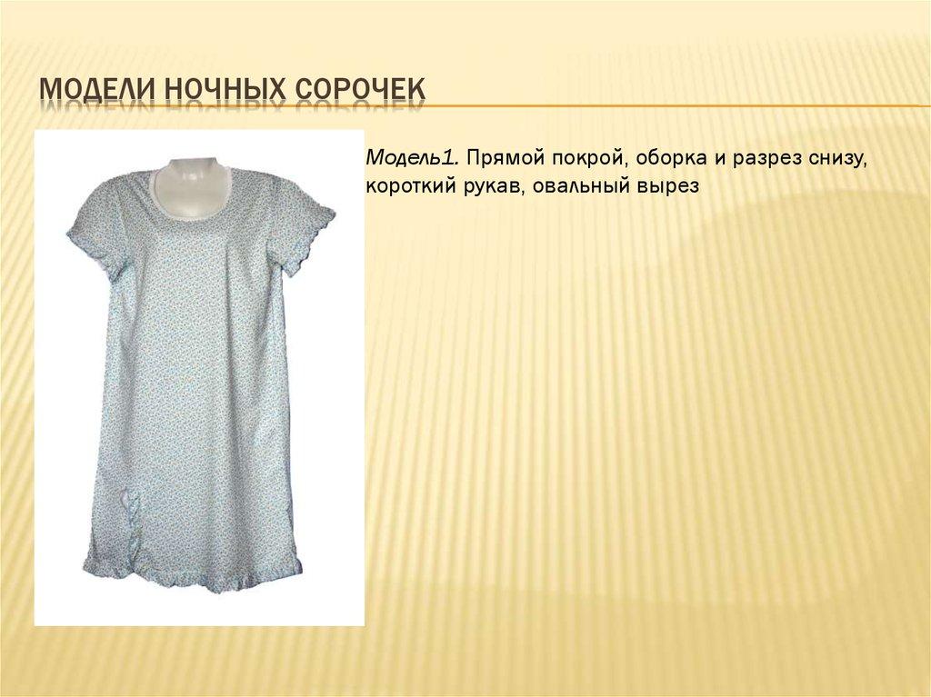 4387cf9dbdf786c Ночная сорочка. Проект по технологии. (7 класс) - презентация онлайн