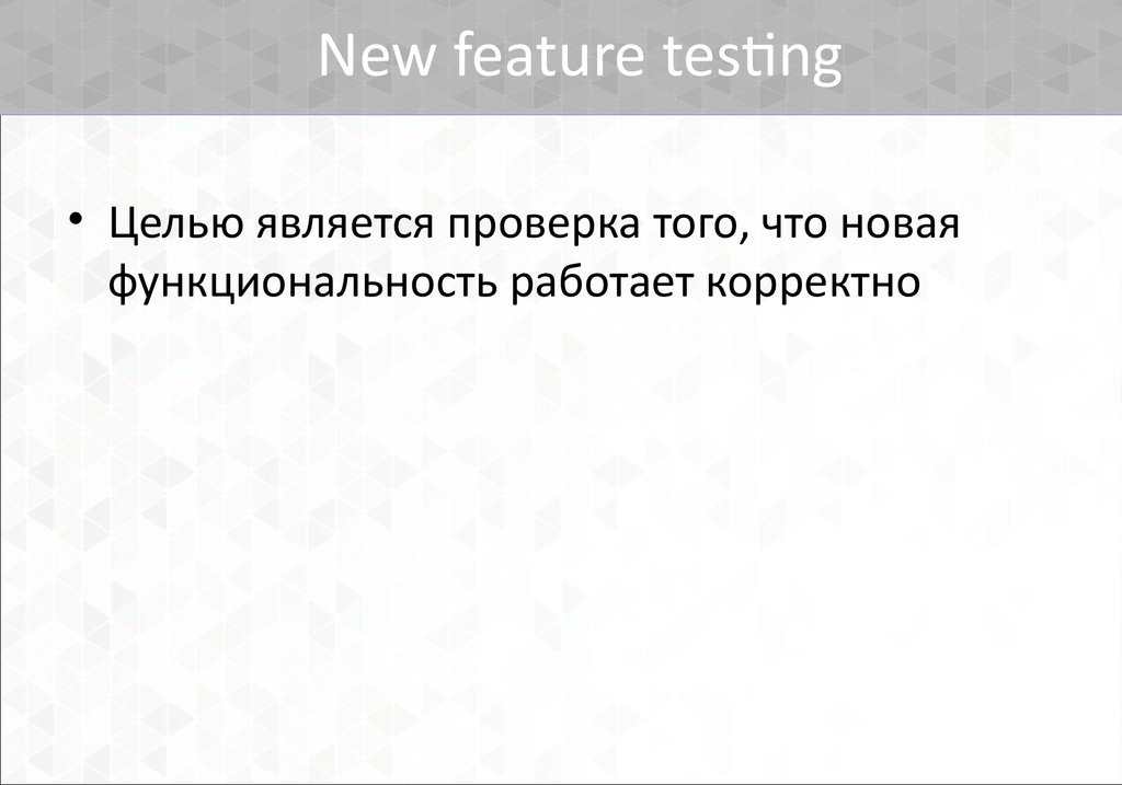 New feature testing