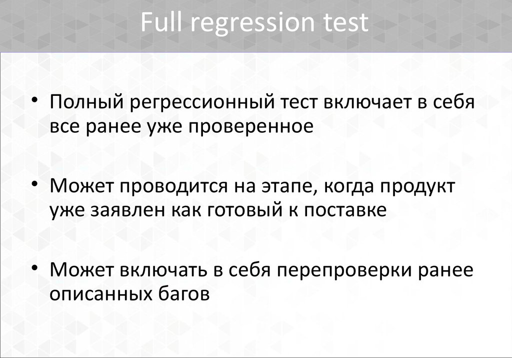 Full regression test