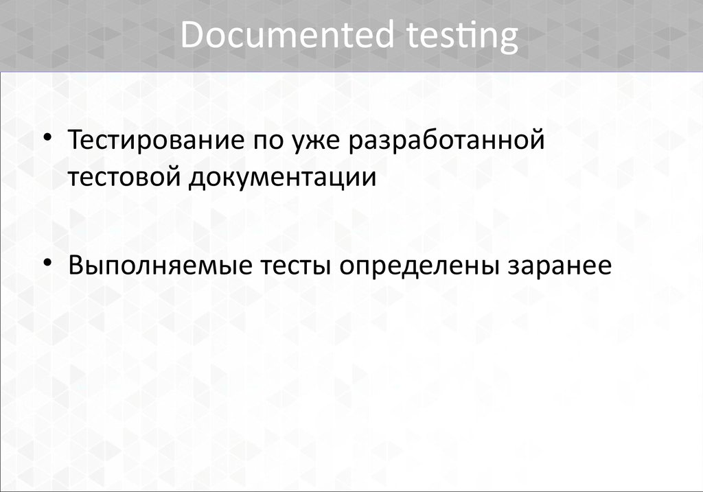 Documented testing