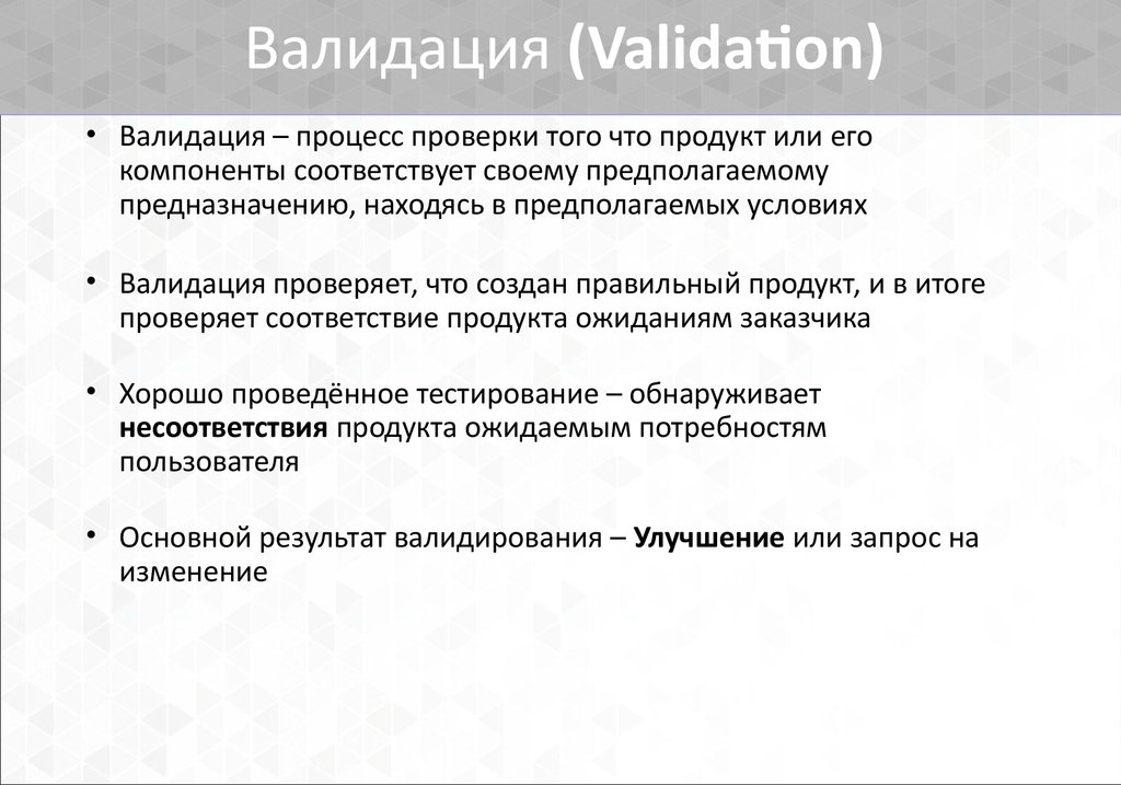 Валидация (Validation)