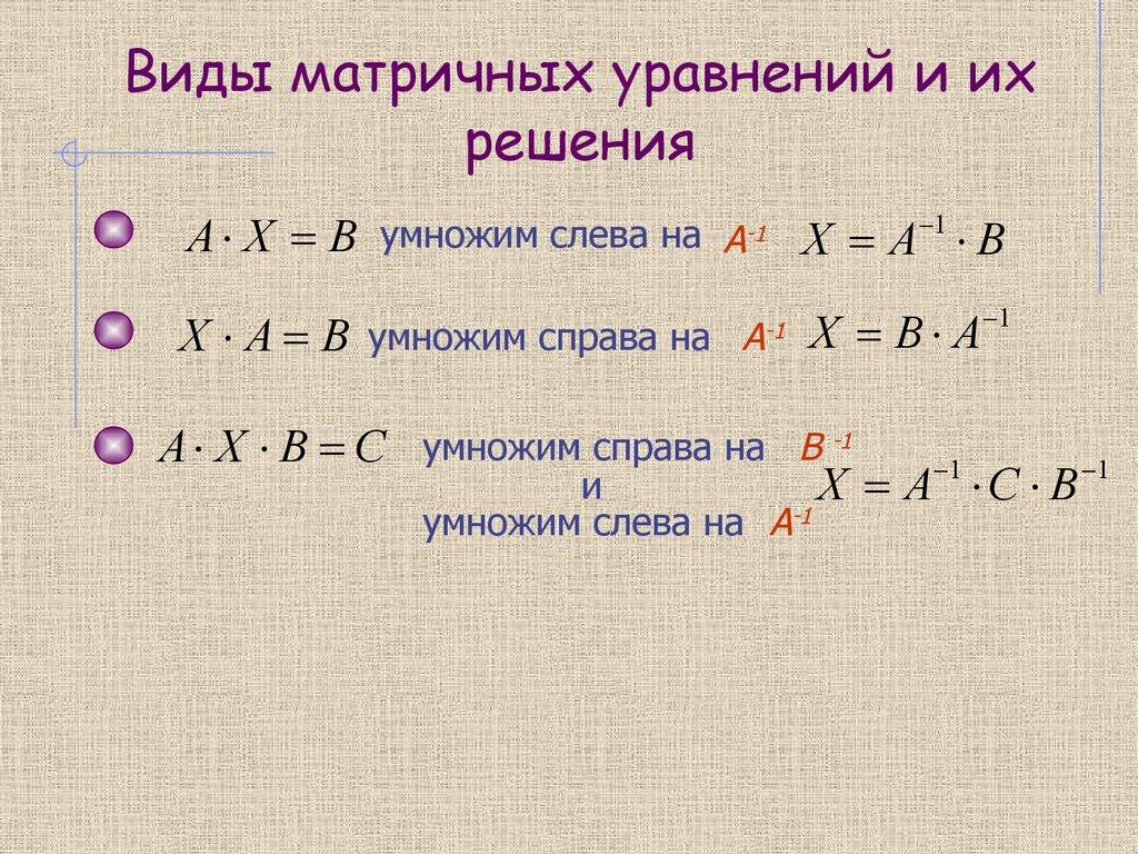 виды матричных уравнений