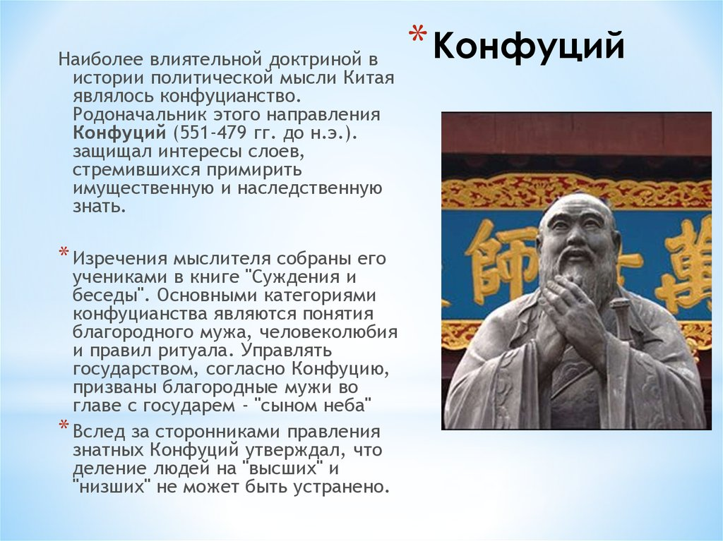 a biography of confucius and an overview of confucianism Confucius (551—479 bce) better known in china as master kong (chinese: kongzi), confucius was a fifth-century bce chinese thinker whose influence upon east asian intellectual and social history is immeasurable.