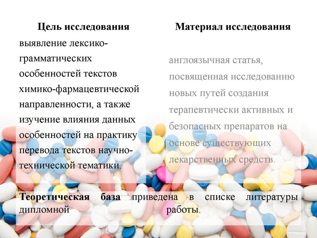 Профилактика осложнений сахарного диабета дипломная работа