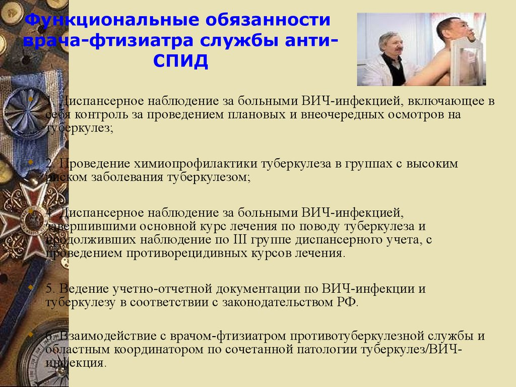 охрана труда врача фтизиатра другие случаи, где