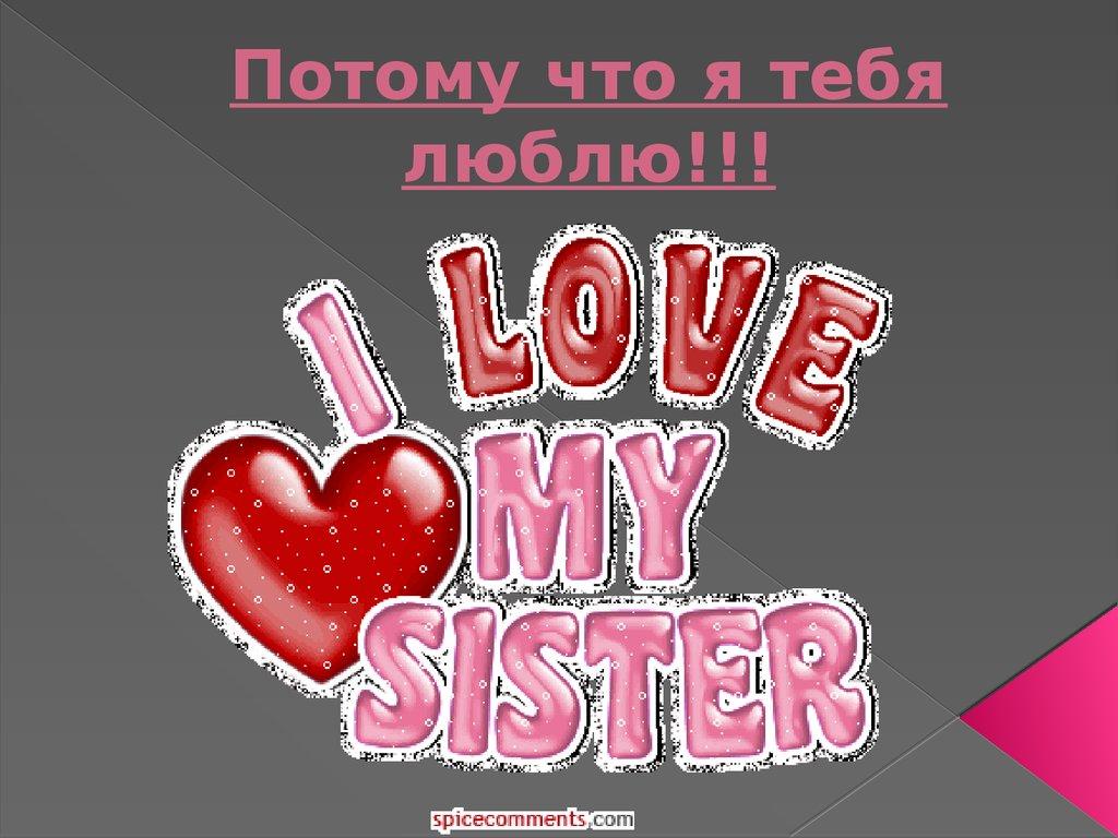 Открытка с надписью сестренка я тебя люблю, открытка