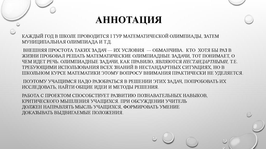 Математические олимпиадные задачи решениями решение текстовых задач для 6 классе
