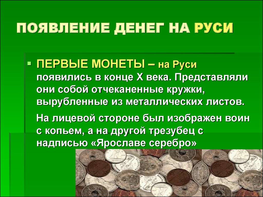"""Презентация на тему: """"деньги историЯ поЯвлениЯ денег первые ."""