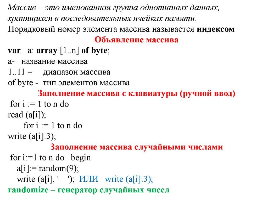 Массивы  Сумма элементов массива - online presentation